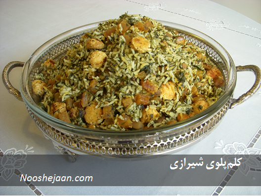 kalampolo shirazi کلم پلوی شیرازی