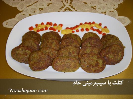 kotlet-sibzamini-kham کتلت با سیب زمینی خام