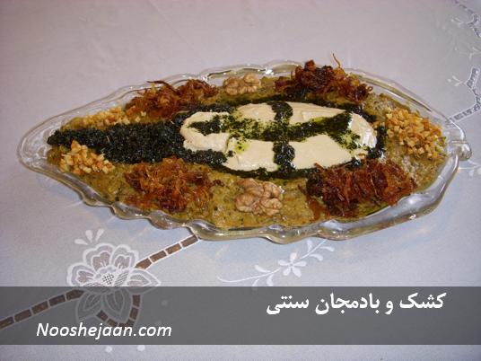 kashk o bademjan sonnati کشک و بادمجان سنتی