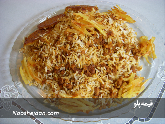 gheymeh polo قیمه پلو