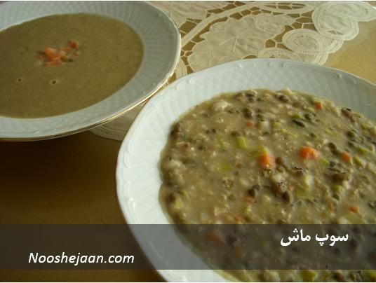 soup maash سوپ ماش