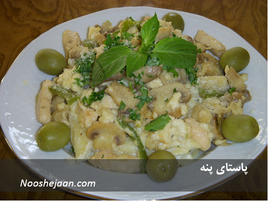 pasta penne پاستا پنه