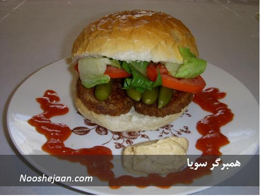 soybean burger همبرگر سویا