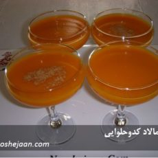 marmalad-kadoo-halvayi مارمالاد کدو حلوایی