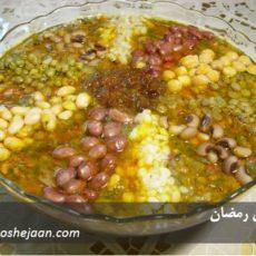 ash ramezan آش رمضان